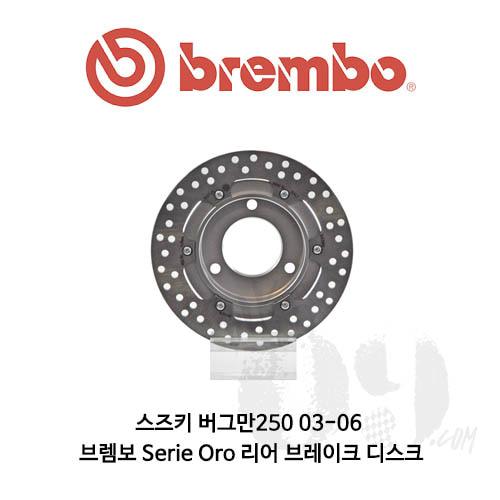 스즈키 버그만250 03-06 브렘보 Serie Oro 리어 브레이크 디스크