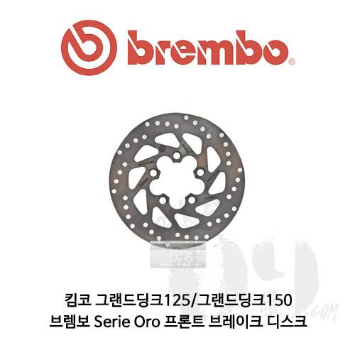킴코 그랜드딩크125/그랜드딩크150/브렘보 Serie Oro 프론트 브레이크 디스크