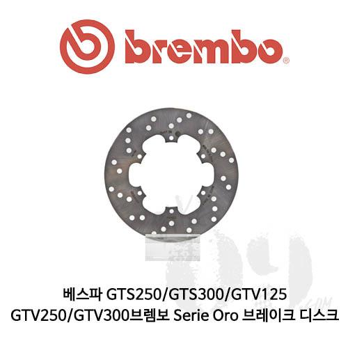 베스파 GTS250/GTS300/GTV125/GTV250/GTV300/브렘보 Serie Oro 브레이크 디스크