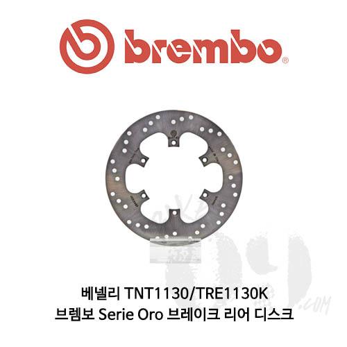 베넬리 TNT1130/TRE1130K/브렘보 Serie Oro 브레이크 리어 디스크