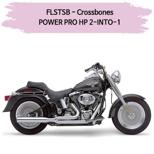 (08-11) POWER PRO HP 2-INTO-1 풀시스템 할리 소프테일 크로스본즈 머플러 코브라