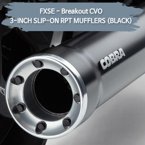 (16-17) BLACK 3인치 RPT 슬립온 할리 소프테일 브레이크아웃 CVO 머플러 코브라