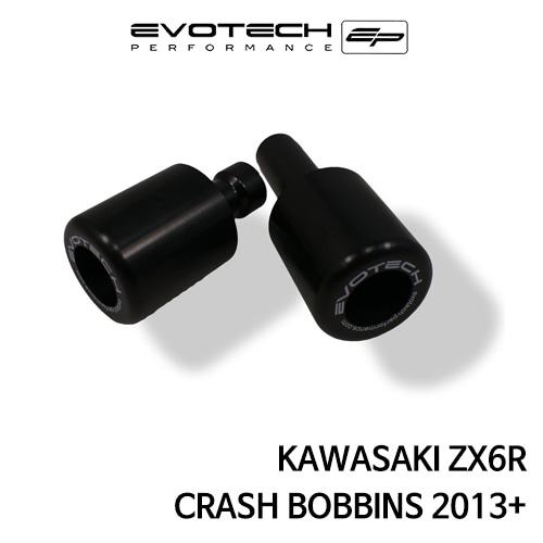 가와사키 ZX6R CRASH BOBBINS 2013+ 에보텍