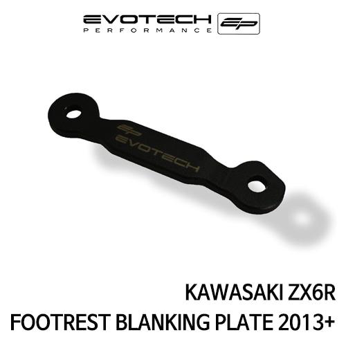 가와사키 ZX6R FOOTREST BLANKING PLATE 2013+ 에보텍