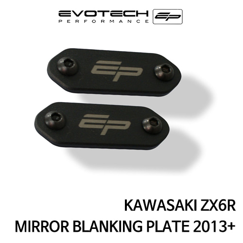 가와사키 ZX6R MIRROR BLANKING PLATE 2013+ 에보텍