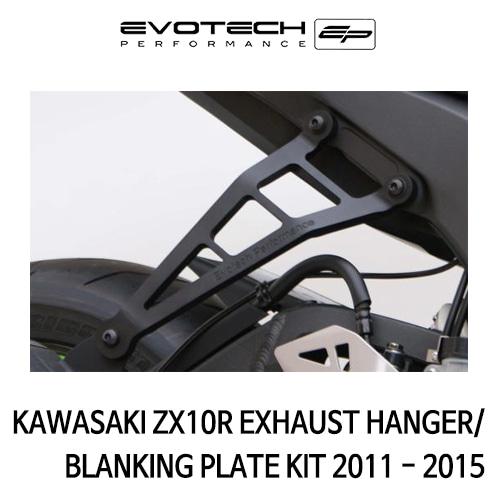 가와사키 ZX10R EXHAUST HANGER/BLANKING PLATE KIT 2011-2015 에보텍