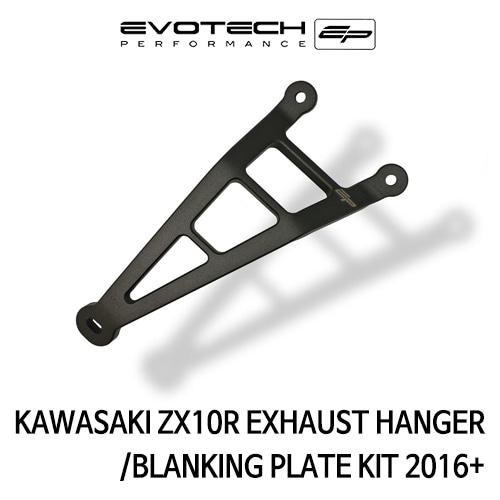 가와사키 ZX10R EXHAUST HANGER/BLANKING PLATE KIT 2016+ 에보텍