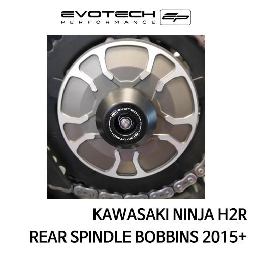 가와사키 닌자 H2R 리어휠스윙암슬라이더 2015+ 에보텍