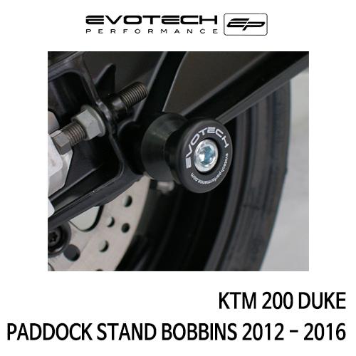 KTM 200듀크 스윙암후크볼트슬라이더 2012-2016 에보텍