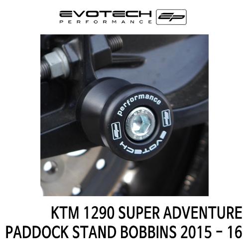 KTM 1290 SUPER ADVENTURE 스윙암후크볼트슬라이더 2015-16 에보텍