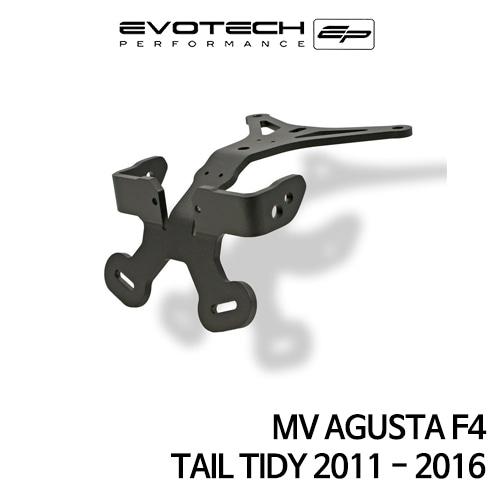 MV아구스타 F4 번호판휀다리스키트 2011-2016 에보텍
