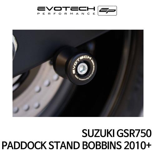 스즈키 GSR750 스윙암후크볼트슬라이더 2010+ 에보텍