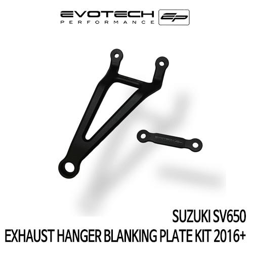 스즈키 SV650 EXHAUST HANGER BLANKING PLATE KIT 2016+ 에보텍