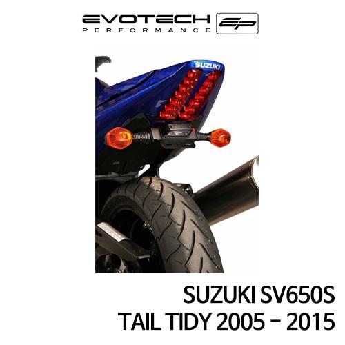 스즈키 SV650S 번호판휀다리스키트 2005-2015 에보텍