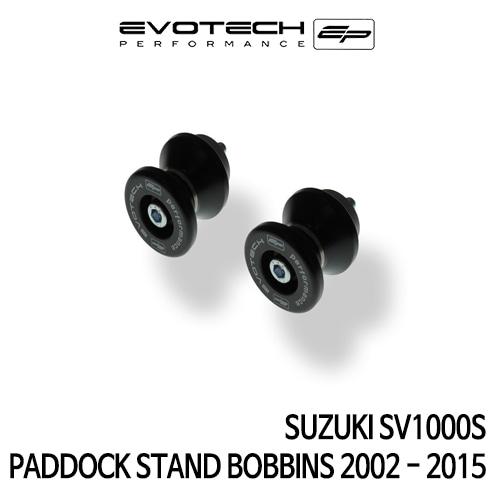 스즈키 SV1000S 스윙암후크볼트슬라이더 2002-2015 에보텍