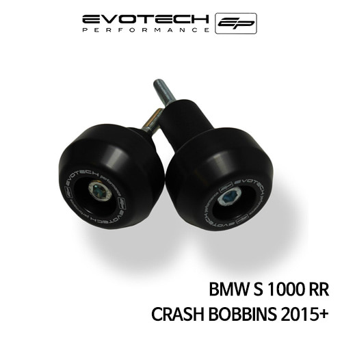 BMW S1000RR CRASH BOBBINS 2015+ 에보텍