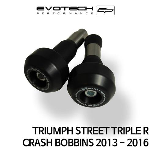 트라이엄프 STREET TRIPLE R CRASH BOBBINS 2013-2016 에보텍