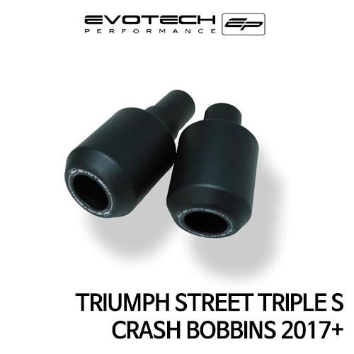 트라이엄프 STREET TRIPLE S CRASH BOBBINS 2017+ 에보텍