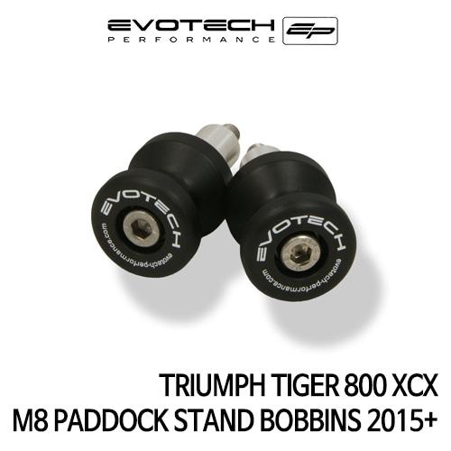 트라이엄프 TIGER800XCX M8 스윙암후크볼트슬라이더 2015+ 에보텍