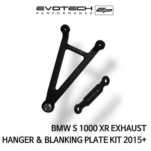 BMW S1000XR EXHAUST HANGER & BLANKING PLATE KIT 2015+ 에보텍