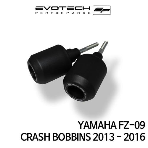 야마하 FZ-09 CRASH BOBBINS 2013-2016 에보텍