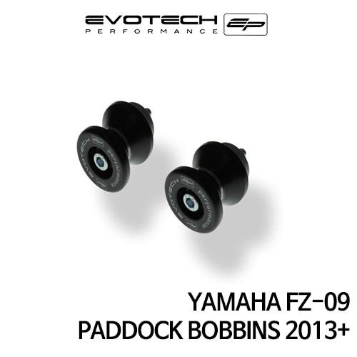 야마하 FZ-09 PADDOCK BOBBINS 2013+ 에보텍