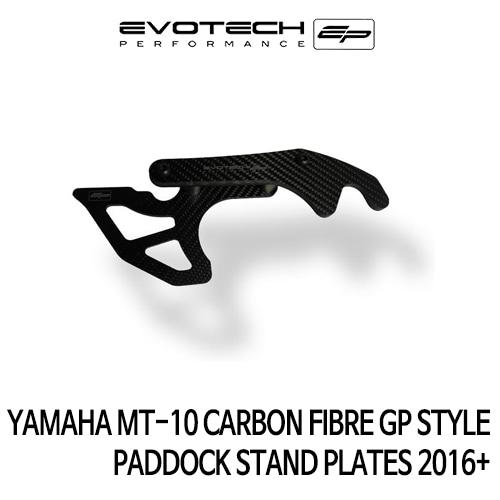 야마하 MT-10 CARBON FIBRE GP STYLE PADDOCK STAND PLATES 2016+ 에보텍