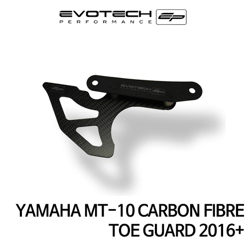 야마하 MT-10 CARBON FIBRE TOE GUARD 2016+ 에보텍