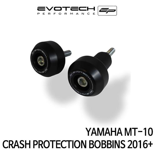 야마하 MT-10 프레임슬라이더 BOBBINS 2016+ 에보텍