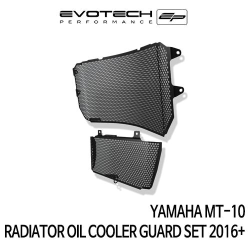 야마하 MT-10 RADIATOR 오일쿨러가드 SET 2016+ 에보텍