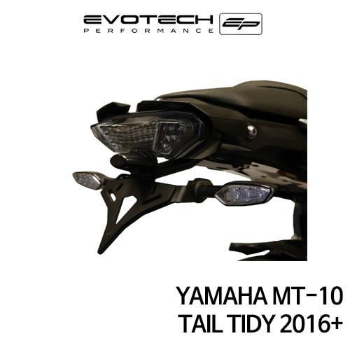 야마하 MT-10 번호판휀다리스키트 2016+ 에보텍