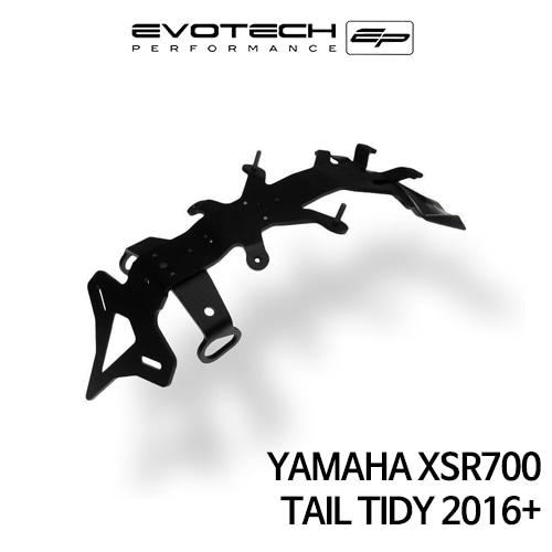 야마하 XSR700 번호판휀다리스키트 2016+ 에보텍