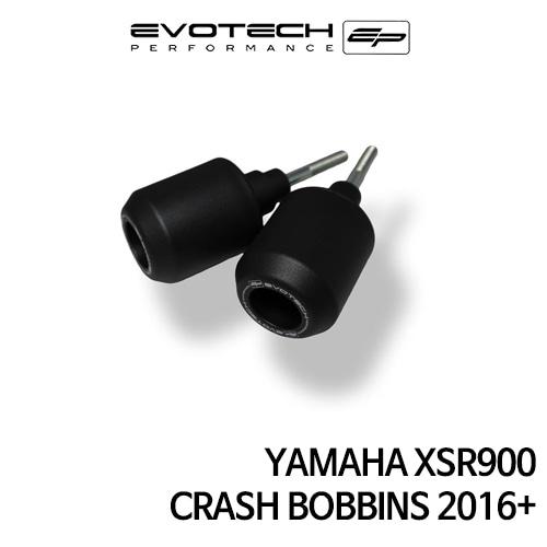 야마하 XSR900 CRASH BOBBINS 2016+ 에보텍