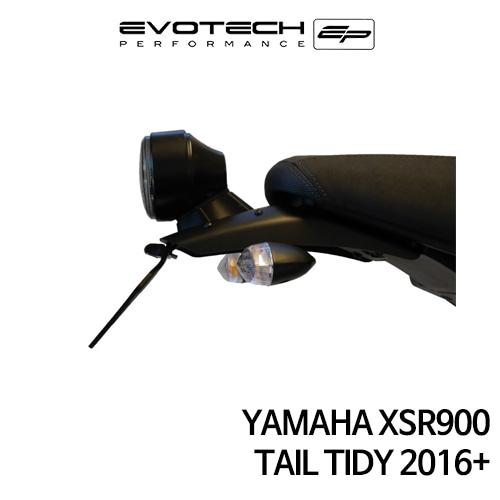 야마하 XSR900 번호판휀다리스키트 2016+ 에보텍