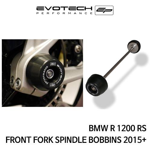 BMW R1200RS 프론트휠포크슬라이더  2015+ 에보텍