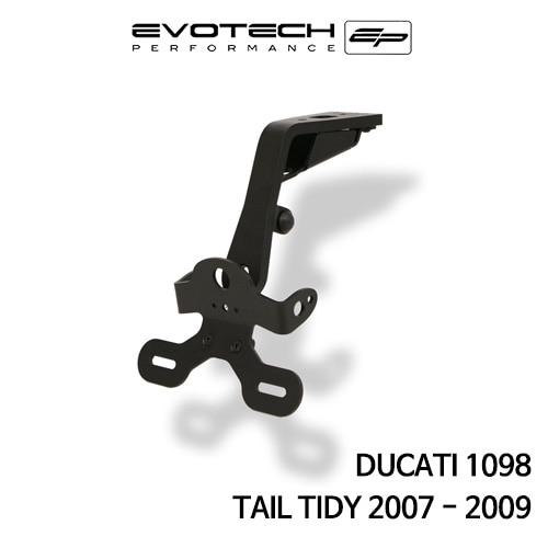 두카티 1098 번호판휀다리스키트 2007-2009 에보텍