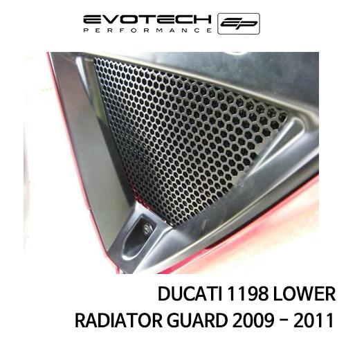 두카티 1198 LOWER 라지에다가드 2009-2011 에보텍