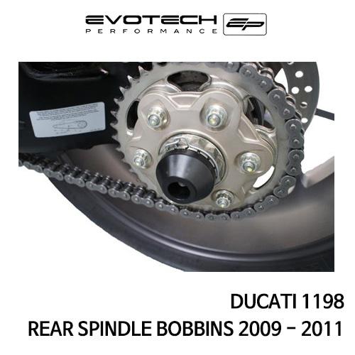 두카티 1198 리어휠스윙암슬라이더 2009-2011 에보텍