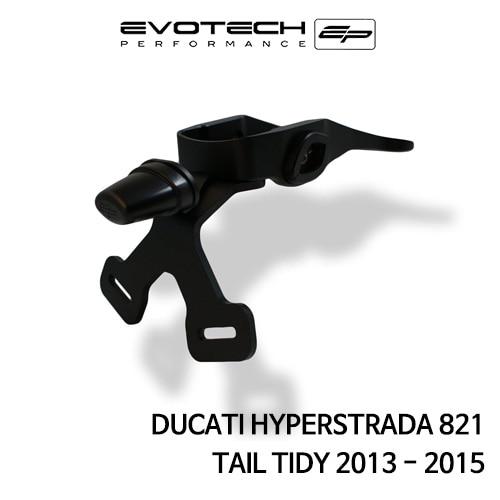 두카티 하이퍼스트라다821 번호판휀다리스키트 2013-2015 에보텍