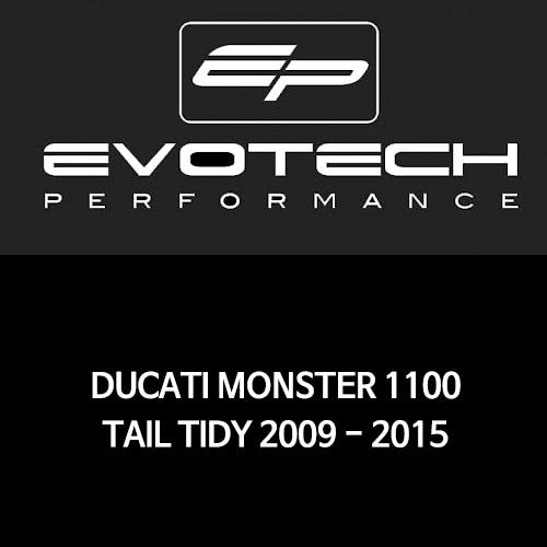 두카티 몬스터1100 번호판휀다리스키트 2009-2015 에보텍