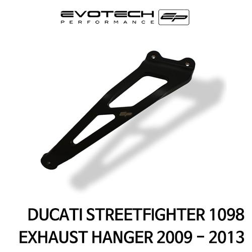두카티 스트리트파이터1098 EXHAUST HANGER 2009-2013 에보텍