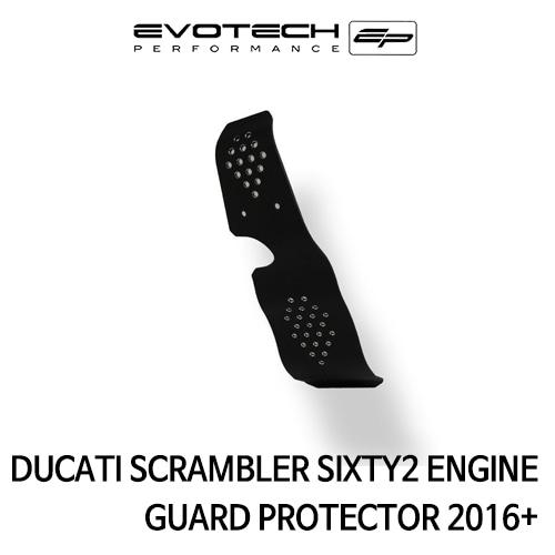 두카티 스크램블러 SIXTY2 엔진가드프로텍터 2016+ 에보텍