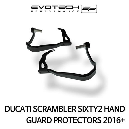 두카티 스크램블러 SIXTY2 HAND GUARD PROTECTORS 2016+ 에보텍