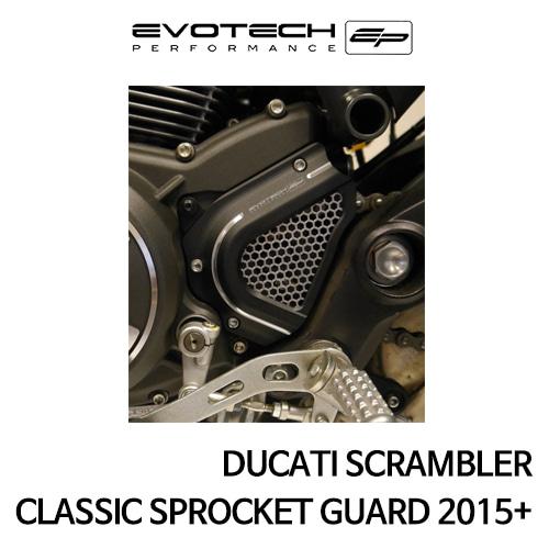 두카티 스크램블러 CAFE RACER CLASSIC SPROCKET GUARD 2015+ 에보텍