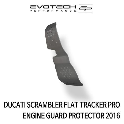 두카티 스크램블러 FLAT TRACKER PRO 엔진가드프로텍터 2016 에보텍