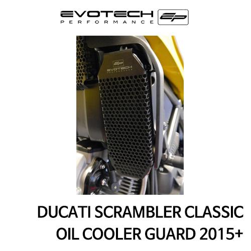 두카티 스크램블러 CLASSIC 오일쿨러가드 2015+ 에보텍