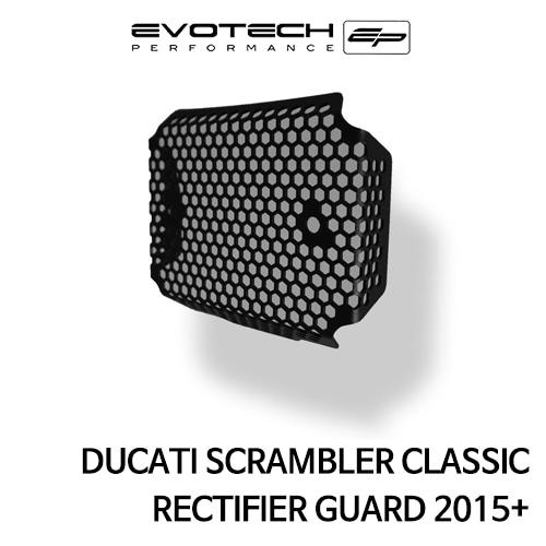 두카티 스크램블러 CLASSIC RECTIFIER GUARD 2015+ 에보텍