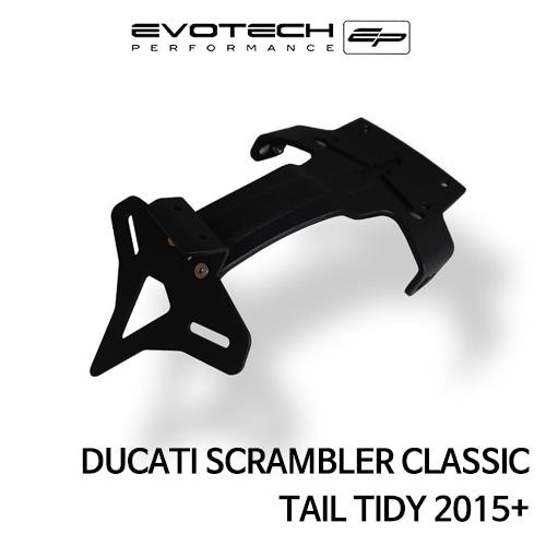 두카티 스크램블러 CLASSIC 번호판휀다리스키트 2015+ (Color Black) 에보텍