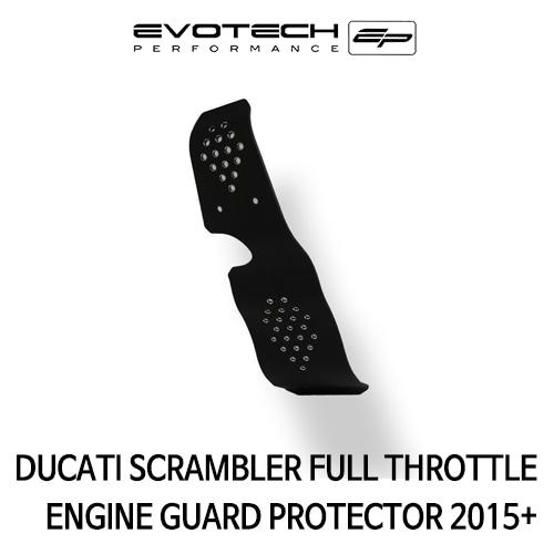 두카티 스크램블러 FULL THROTTLE 엔진가드프로텍터 2015+ (Colro Black) 에보텍