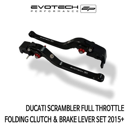 두카티 스크램블러 FULL THROTTLE FOLDING CLUTCH & BRAKE LEVER SET 2015+에보텍